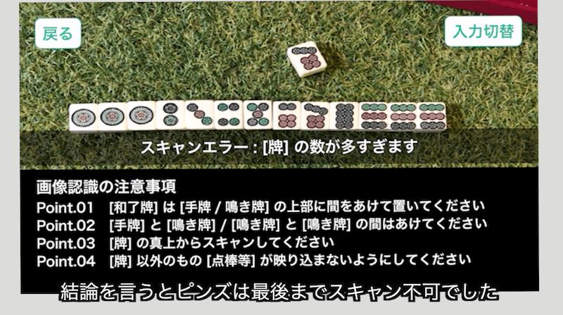 mahjong-camera-pinzu
