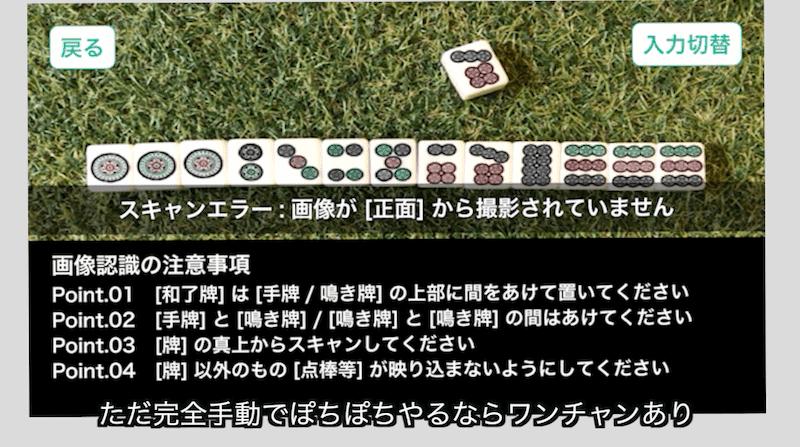 mahjong-camera-matome