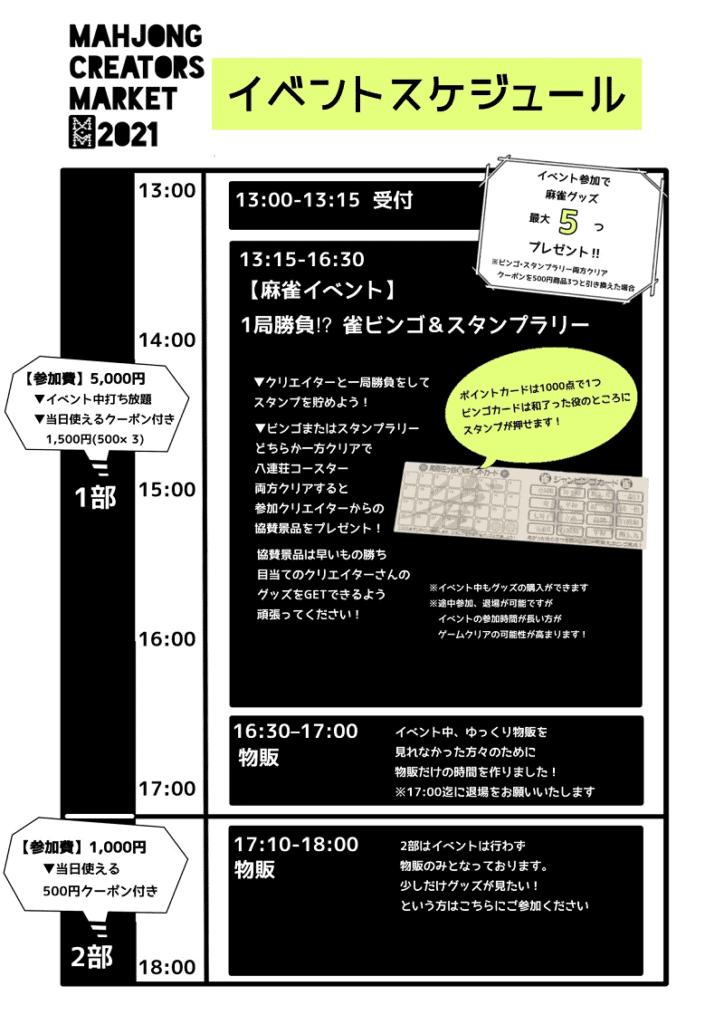mahjong-creators-market-kokuti-event-min