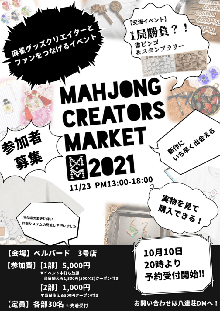 mahjong-creators-market-kokuti-sanka-min
