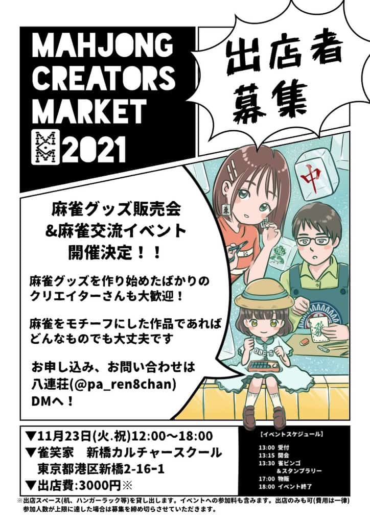 mahjong-creators-market2021-kokuti1