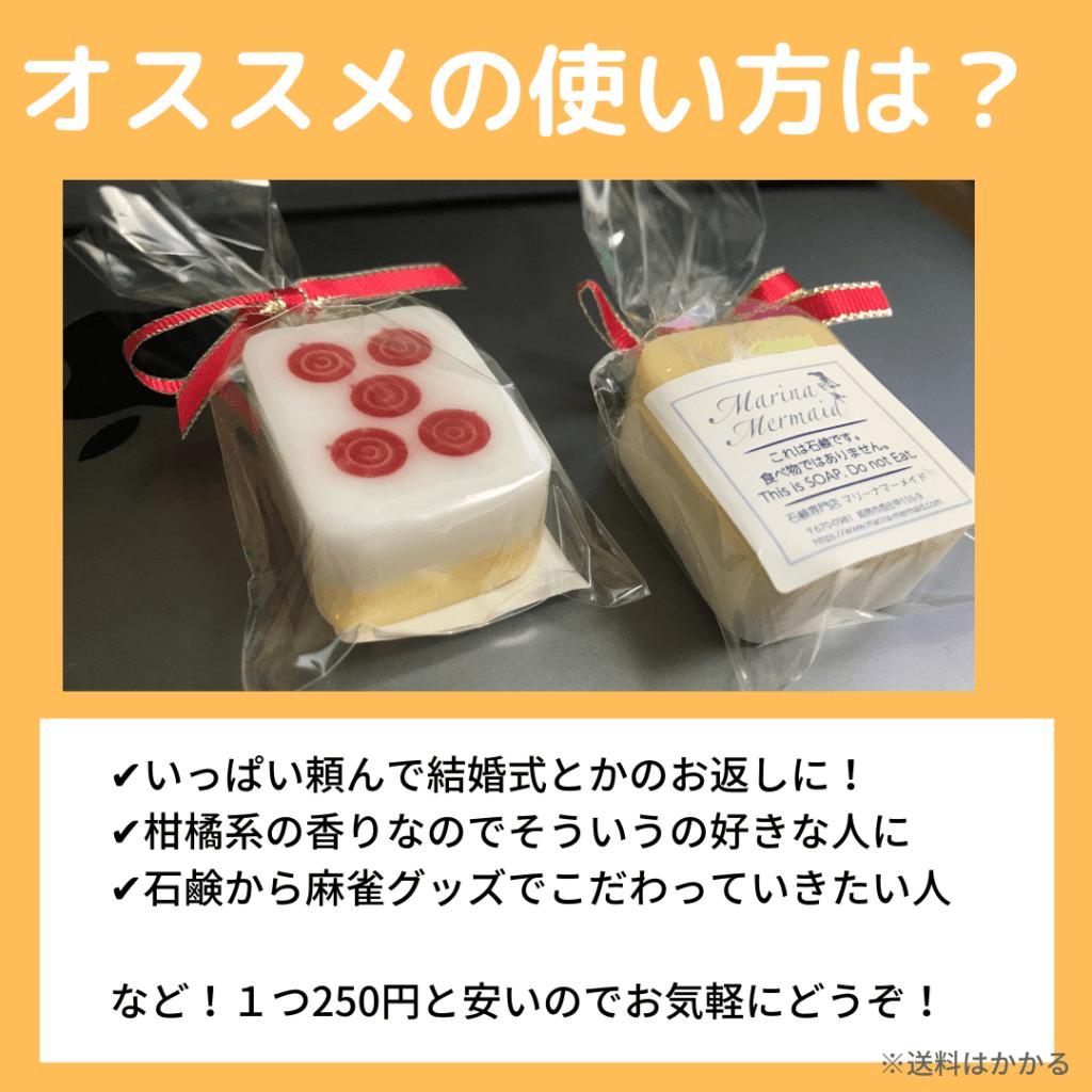 mahjong-soup-howtouse