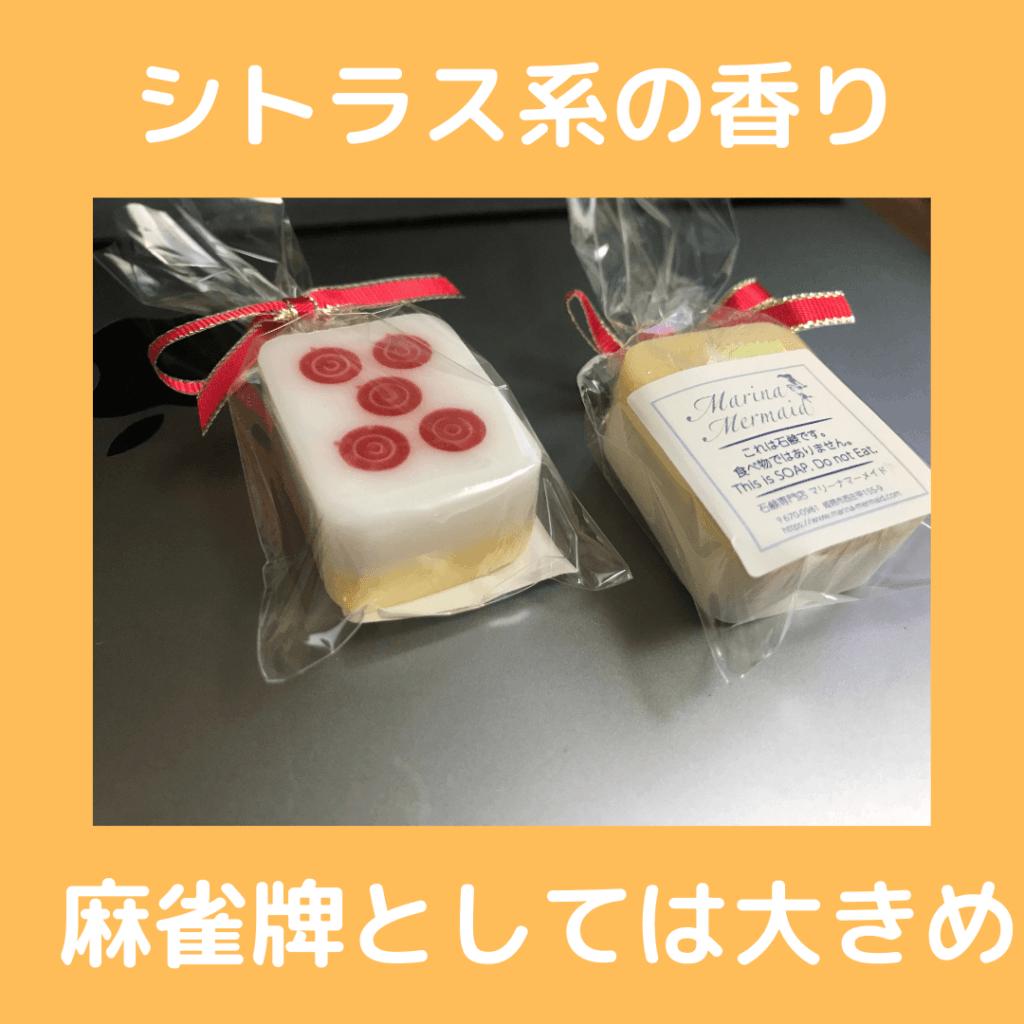 mahjong-soup-nioi
