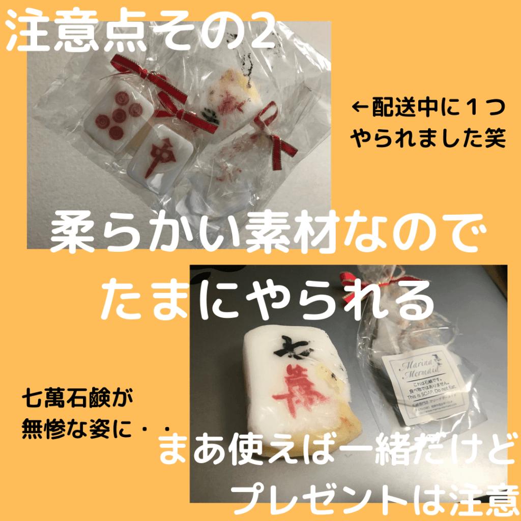 mahjong-soup-yuso