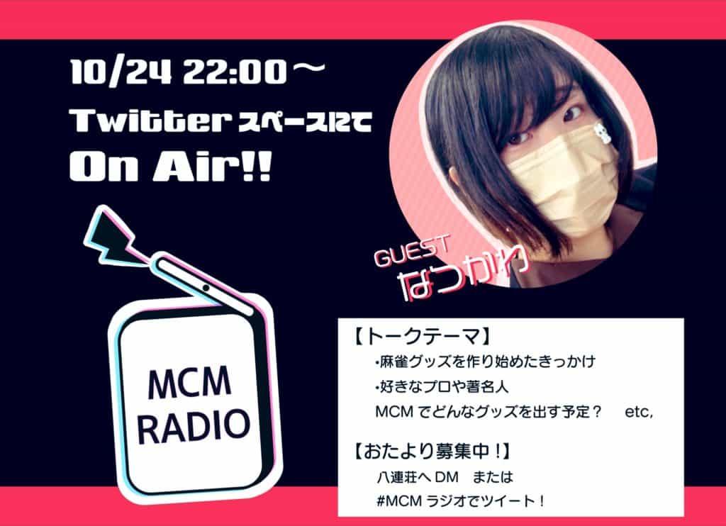 mcm-radio-natukawasan