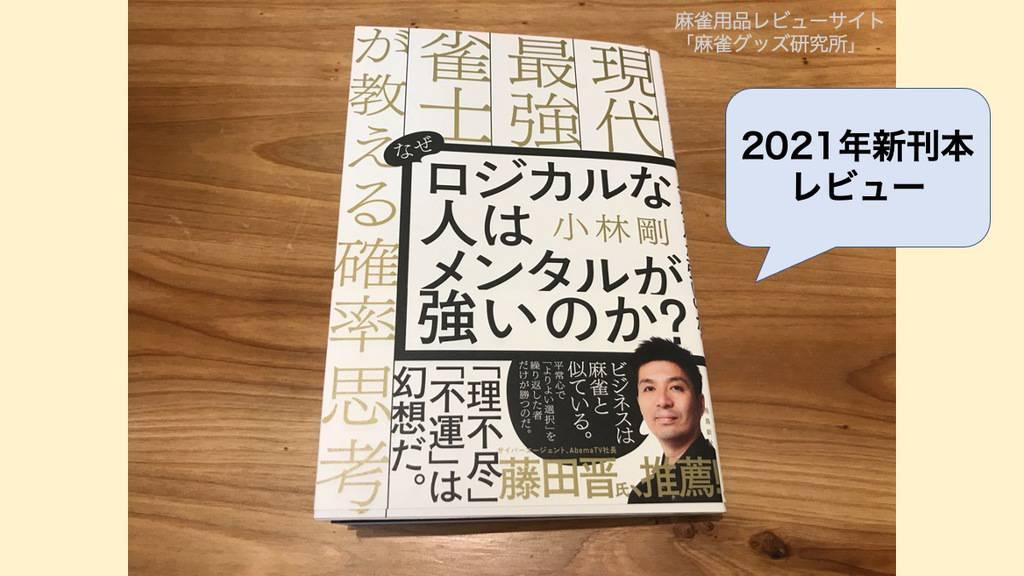 mental-tuyoi-book