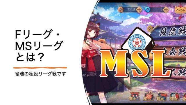 ms-league-top