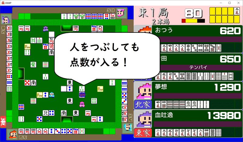 npc-play2-player-kill-min