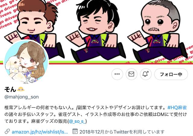 sonsan-twitter