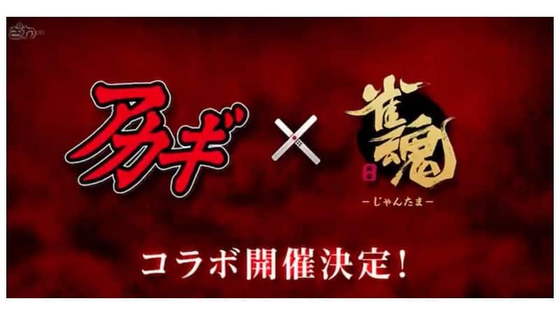 akagi-jyanatama-top