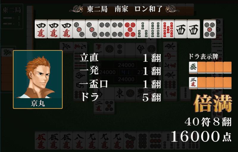 baiman-mahjong-tensei-min
