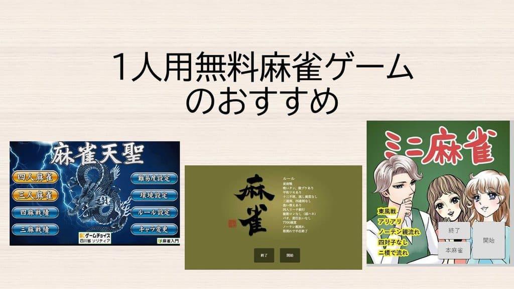 hitoriyou-mahjong-game-top