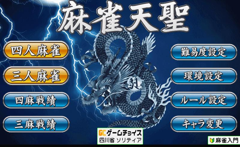 mahjong-tensei-top-min