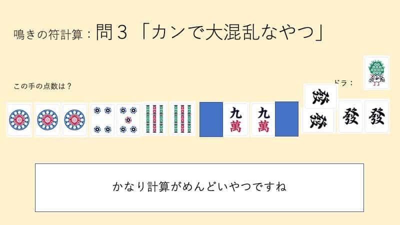 naki-hukeisan-mondai3-kan