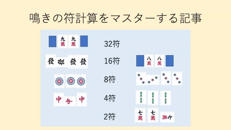 naki-tensukeisan-top