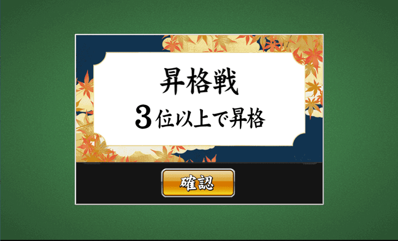 shoukakusen-mahjong-tensei-min