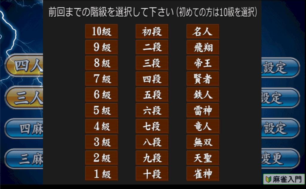 zenkaidani-mahjong-tensei-min